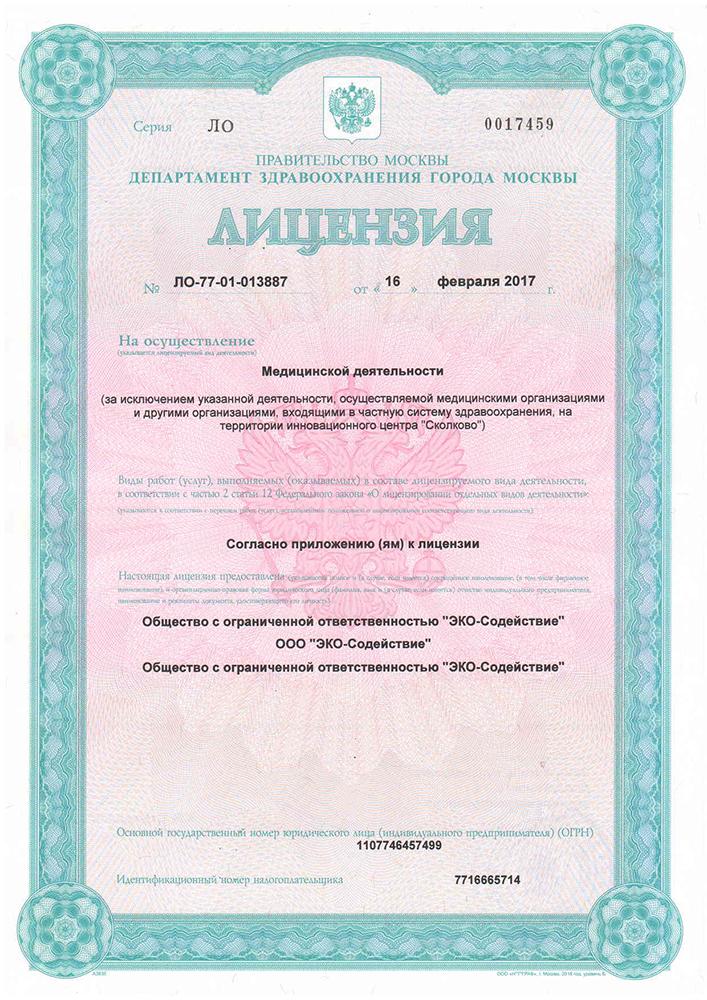 Лечение бесплодия в Нижнем Новгороде. Отзывы и Результаты